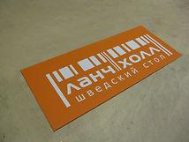 Изготовление табличек указателей Киев