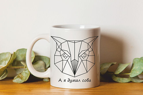 """Чашка """"А я думал сова"""", серия Geometric animals"""