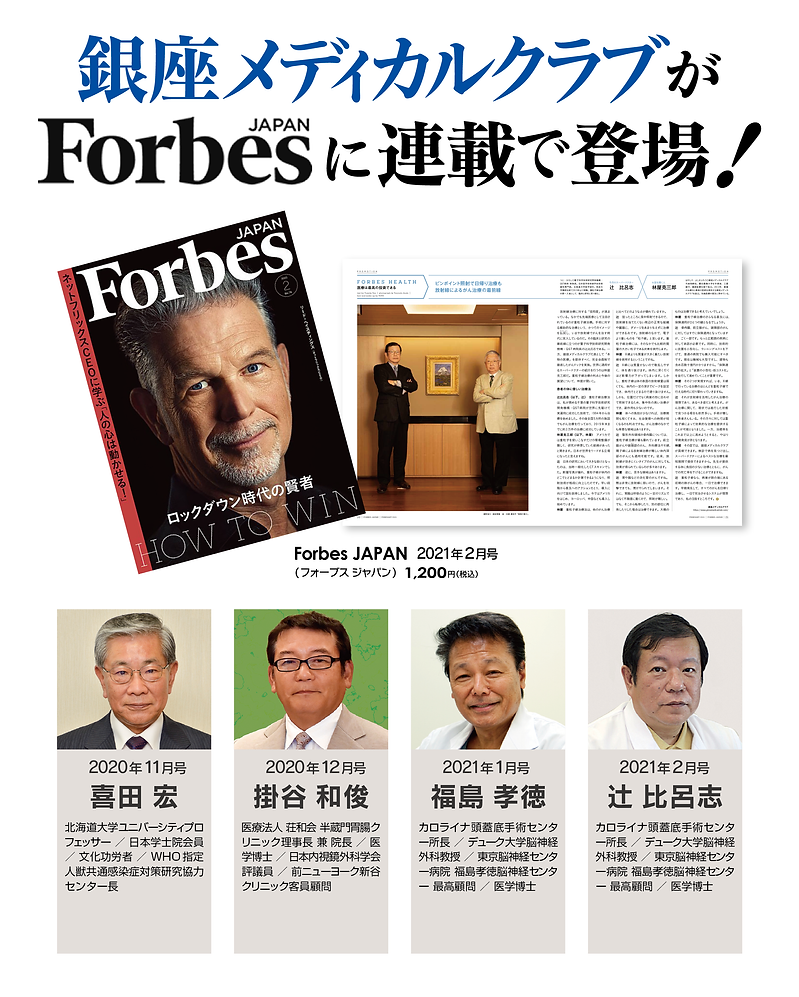 Forbes JAPAN4_web.png
