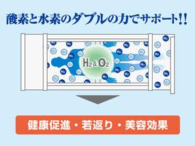 水素と酸素のWパワー.jpg