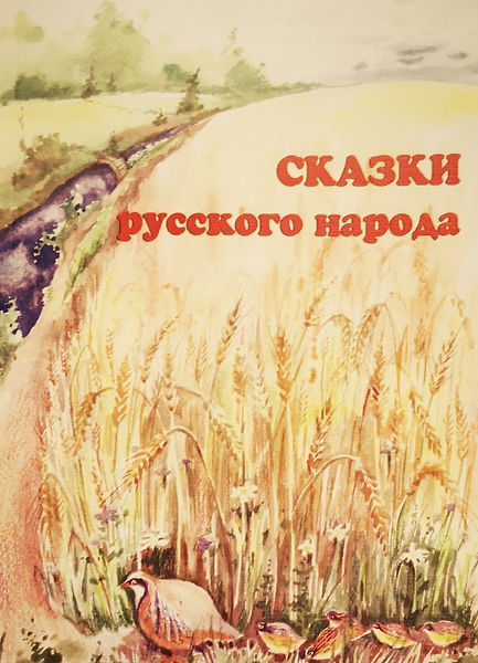 cover_skazki_rus_nar_800px.jpg