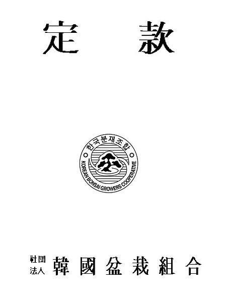 한국분재조합 정관.jpg