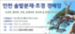 인천솔밭분재광고.jpg