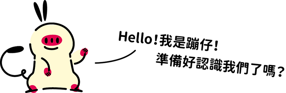 開頭圖.png