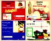 Kewpie Products.png
