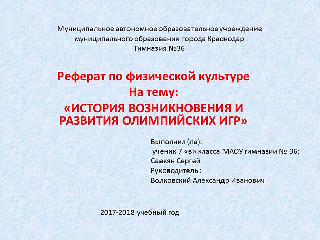 Темы рефератов по фк 5949