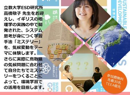 【セミナー案内】3/28 「SDGsへの環境教育」