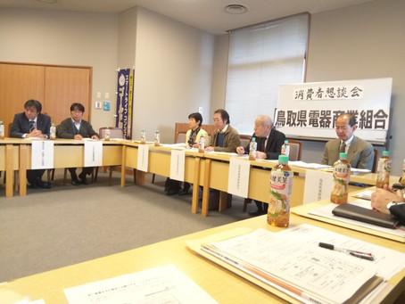 鳥取県電器商業組合消費者懇談会