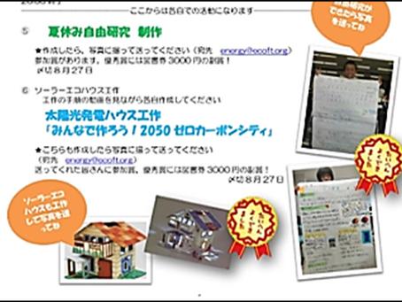 【こども自然エネルギー研究所】    自由研究&ソーラー工作コンテスト  表彰作品発表