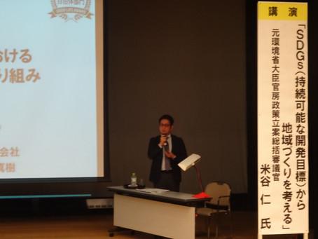 2019年度湯梨浜×北栄×琴浦3町連携SDGs講演会