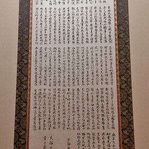Fukan Zazengi (Universally Recommended Instructions for Zazen)
