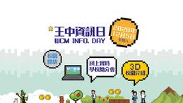王中學校資訊日 2020