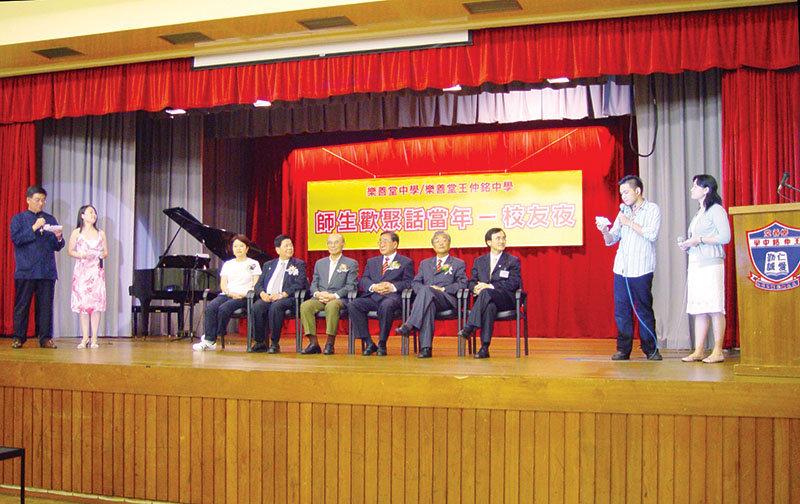 2004 - 樂中王中校友會成立