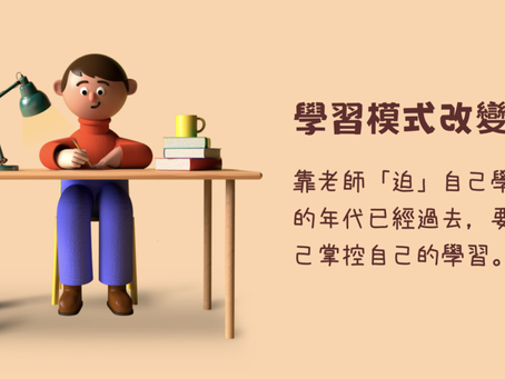 【校長分享】「在家學習」不是「網課」