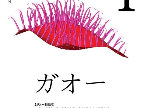 JINZO SKIN - Re: Thinking the robot