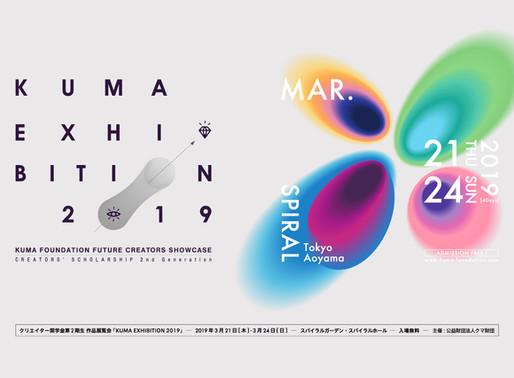 Kuma Exhibition 2019