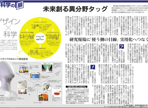 Design Lab が朝日新聞で紹介されました
