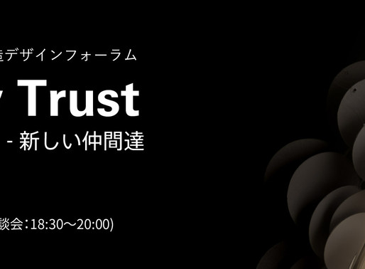 "The 3rd DesignーLed X Forum ""New Trust - 新しい仲間達"""