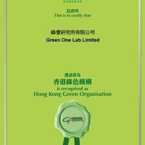 香港綠色機構認證