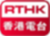 RTHK.png