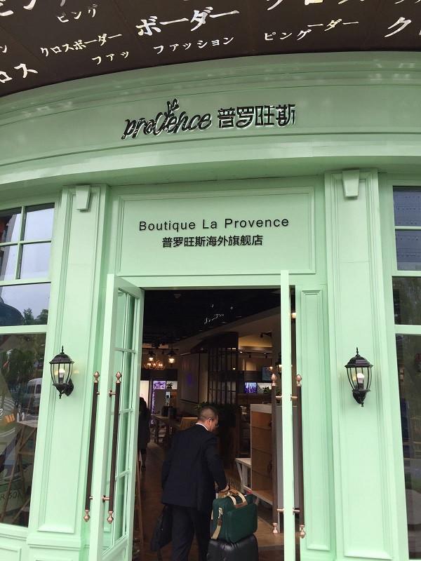 Comptoir des Salaisons en Chine- Boutique La Provence aris en octobre 2016