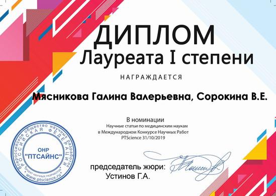 Мясникова Галина Валерьевна, Сорокина В.