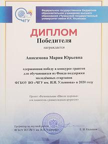 Диплом_Анисимова МЮ.jpg