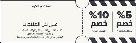 Coupon discount for NOON.com KSA