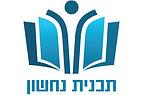 Nachshon-logo.jpeg