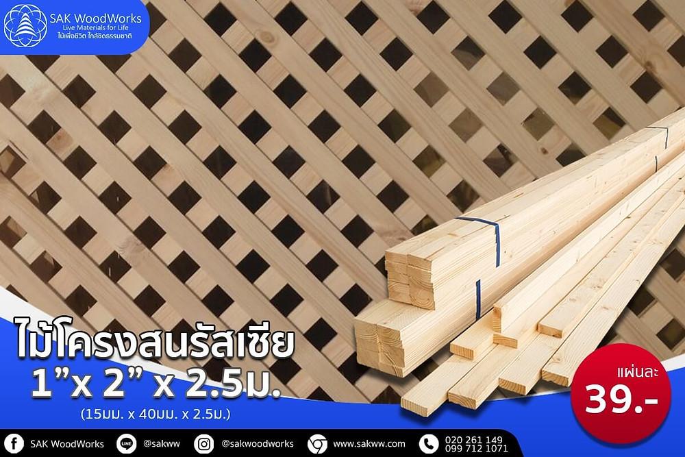 ไม้โครง,ไม้โครงสน,DIY,ไม้ระแนง,ไม้แผ่น