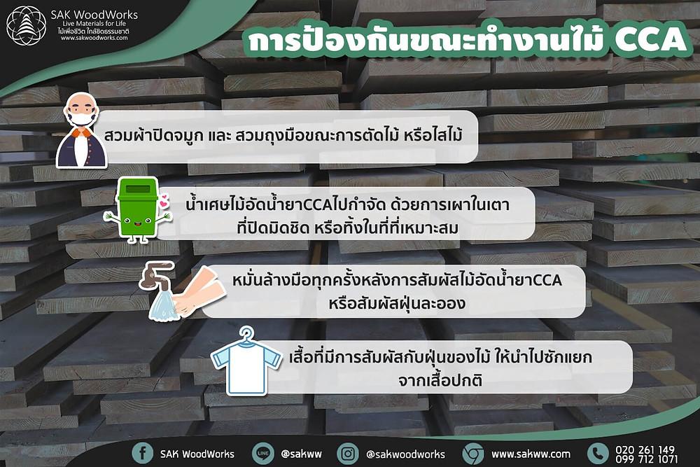 การป้องกันตัวเอง ไม้อัดน้ำยา CCA