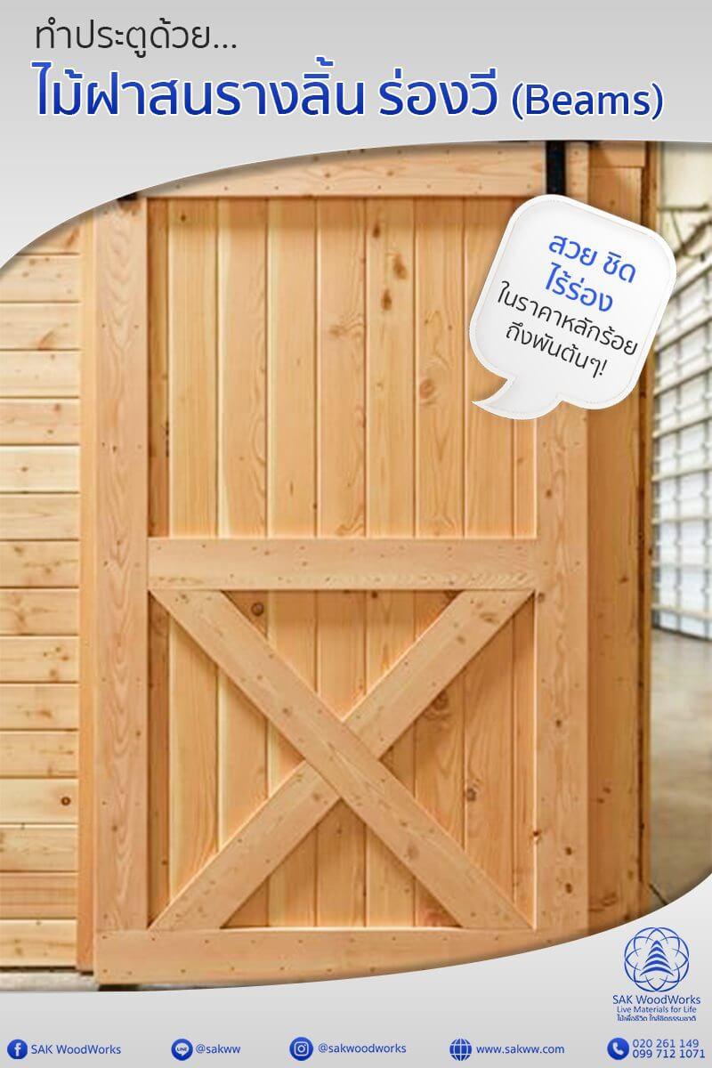 ประตูไม้,ประตูไม้สน,ประตูบ้าน,ไม้ฝา,ไม้ฝาสน,ไม้ฝาบ้าน