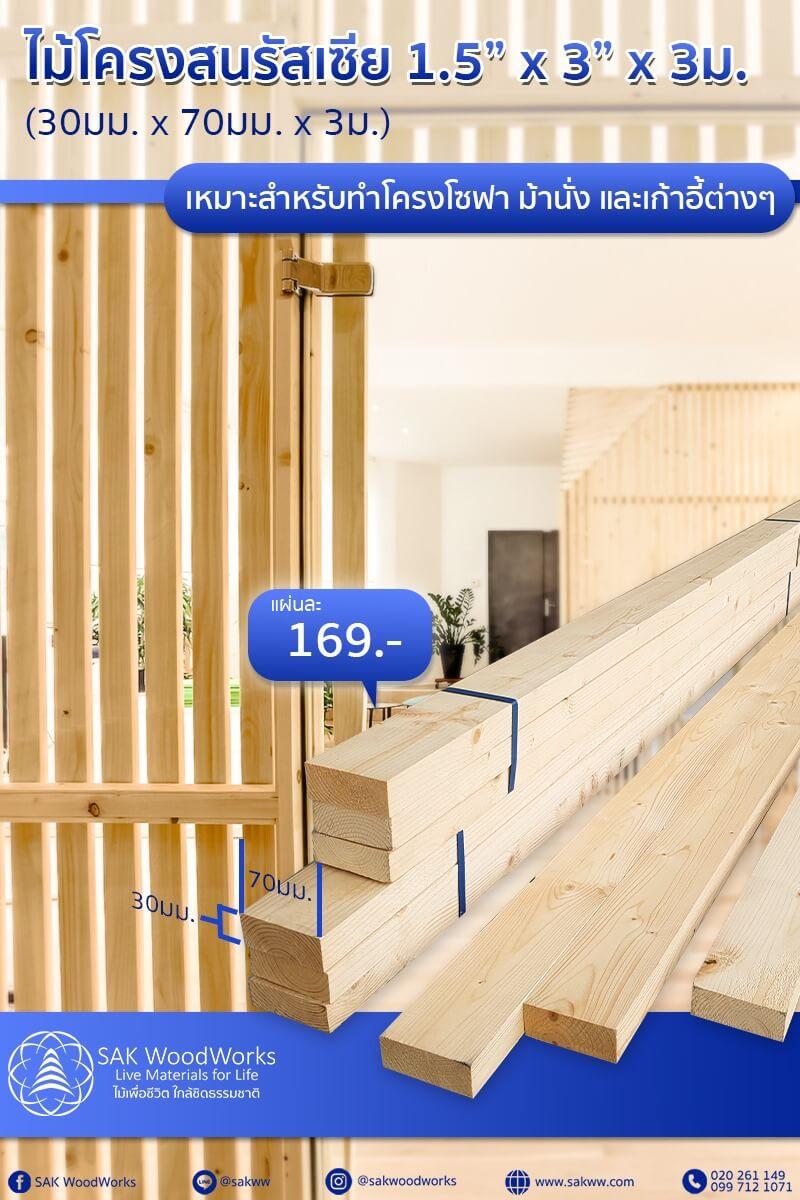 ไม้โครง,DIY,งาน DIY,ไม้ทำเฟอร์นิเจอร์,เฟอร์นิเจอร์