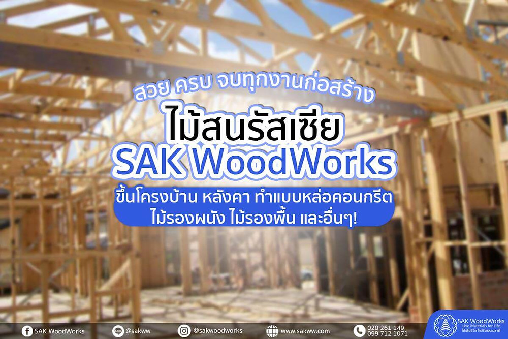 ไม้สน,ไม้แบบ,ไม้สนไม้แบบ,ไม้ลัง,เสาไม้,ไม้แบบก่อสร้าง,ไม้โครง,ไม้โครงสร้าง