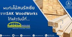 SAK WoodWorks ที่ HardwareHouse ทุกสาขา