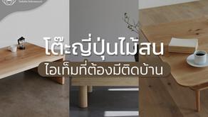 10 ไอเดีย โต๊ะญี่ปุ่น จากไม้สน
