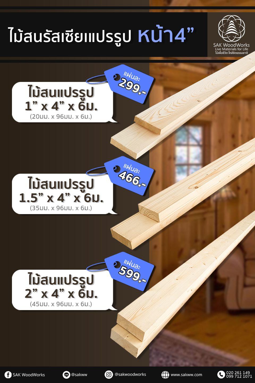 ไม้แปรรูปสน,ไม้แปรรูป,ไม้หน้า 4,ไม้สนรัสเซีย