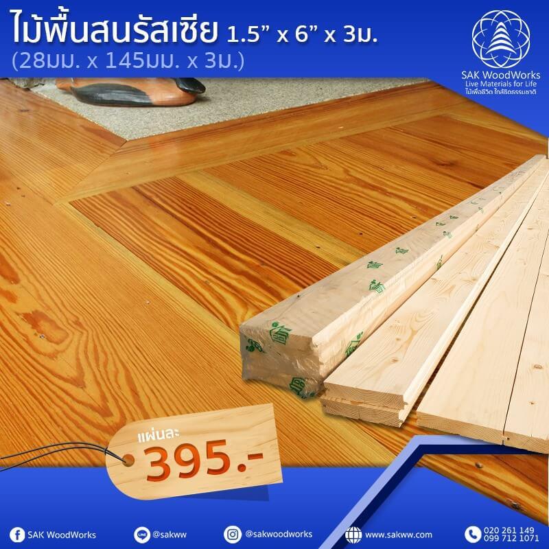 ไม้พื้น,ปูพื้นไม้,ปูพื้น,ไม้สน,ไม้พื้นสน,ไม้สนปูพื้น,พื้นบ้าน,พื้นห้อง