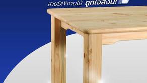 ขาโต๊ะ จากเสาไม้สนและไม้โครงสน