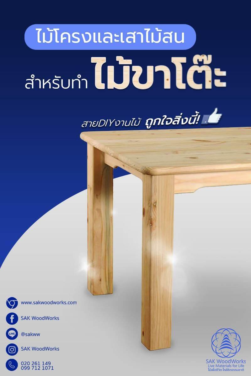 ไม้ขาโต๊ะ,ขาโต๊ะ,ขาเก้าอี้,เฟอร์นิเจอร์,diy,ไม้สน