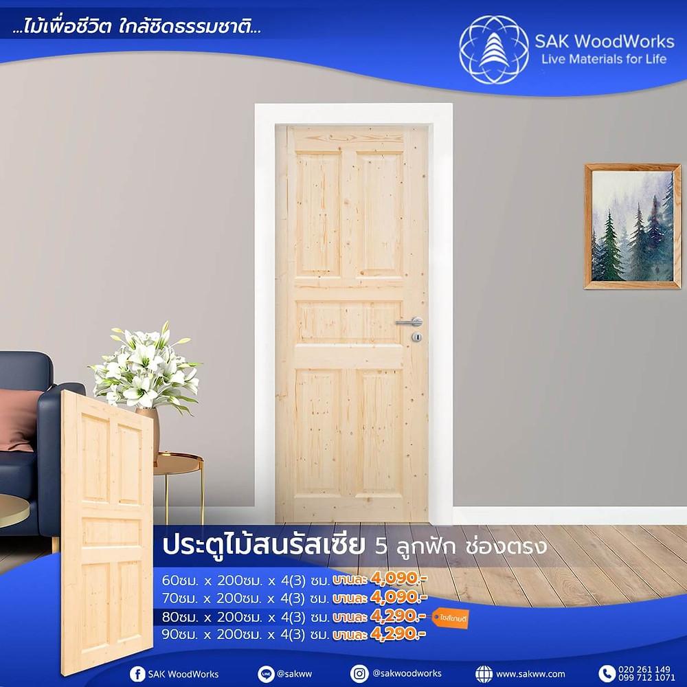 ประตูไม้,บานประตูไม้,บานประตู,ประตูไม้สน,ประตูลูกฟัก,ประตูห้อง,ประตูบ้าน,ประตูลอฟท์