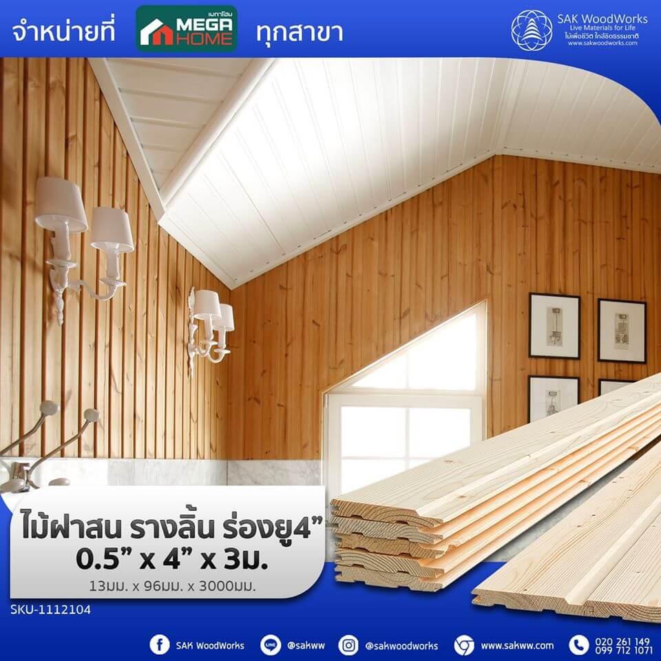 ไม้โครงสน,ไม้ระแนง,ไม้ระแนงบังตา,ไม้ ระแนง 1 นิ้ว ราคา,ไม้ ระแนง 4 นิ้ว ราคา
