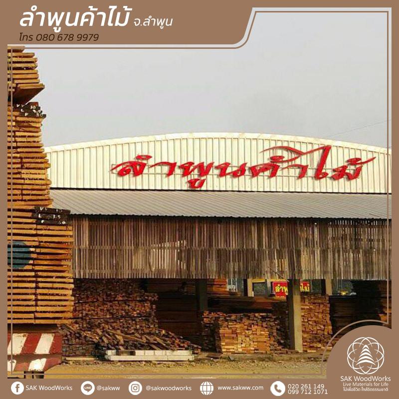 ไม้สนเชียงใหม่,ไม้สน ภาคเหนือ,ร้านขายไม้สน เชียงใหม่,ร้านขายไม้ เชียงใหม่,ร้านขายไม้ ภาคเหนือ