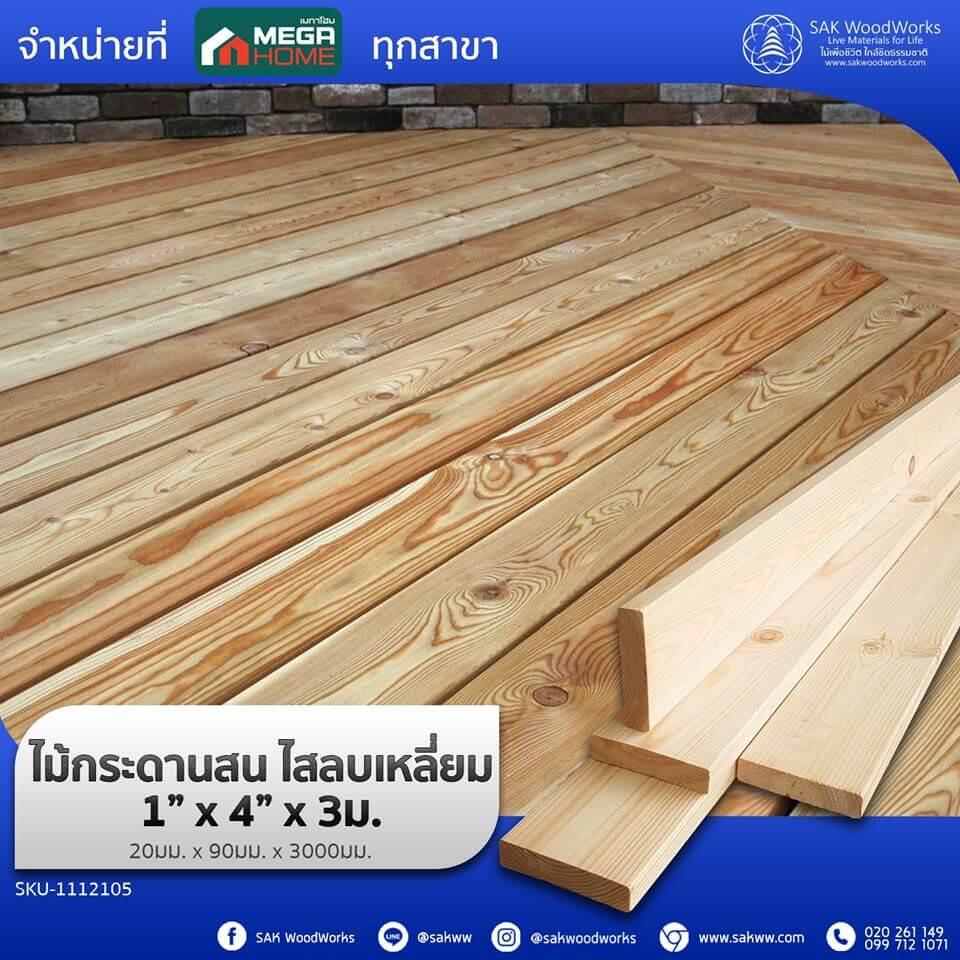 ไม้โครงสน,ไม้ระแนง,ไม้ระแนงบังตา,ไม้ ระแนง 1 นิ้ว ราคา