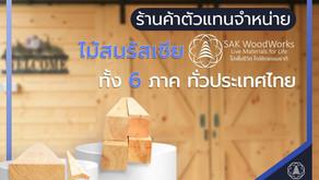 ตัวแทนจำหน่าย SAK WoodWorks ทั่วไทย