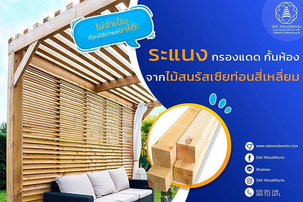 ไม้ระแนง,ไม้สน,ไม้ทำเฟอร์นิเจอร์,ไม้ทำขาโต๊ะ,ขาโต๊ะ,ไม้ระแนงกันแดด,ระแนงกันแดด
