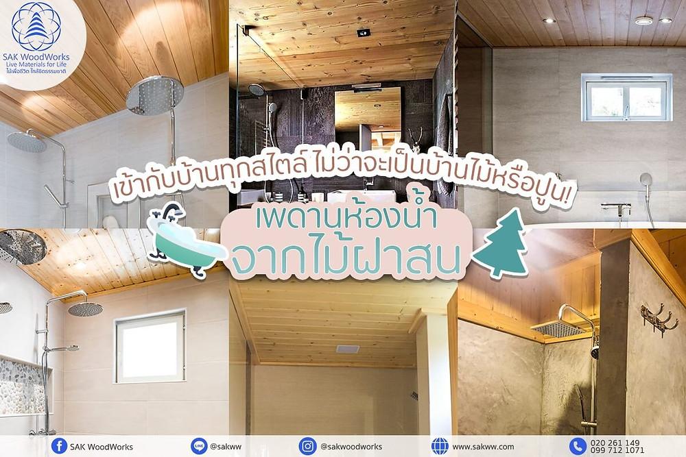 เพดานไม้ ตกแต่งเพดาน เพดานไม้สน ห้องน้ำ ฝ้า