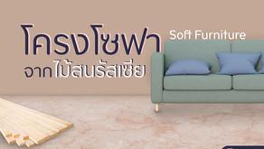 โครงโซฟา(Soft furniture) ใช้ไม้แบบไหนทำได้บ้าง?