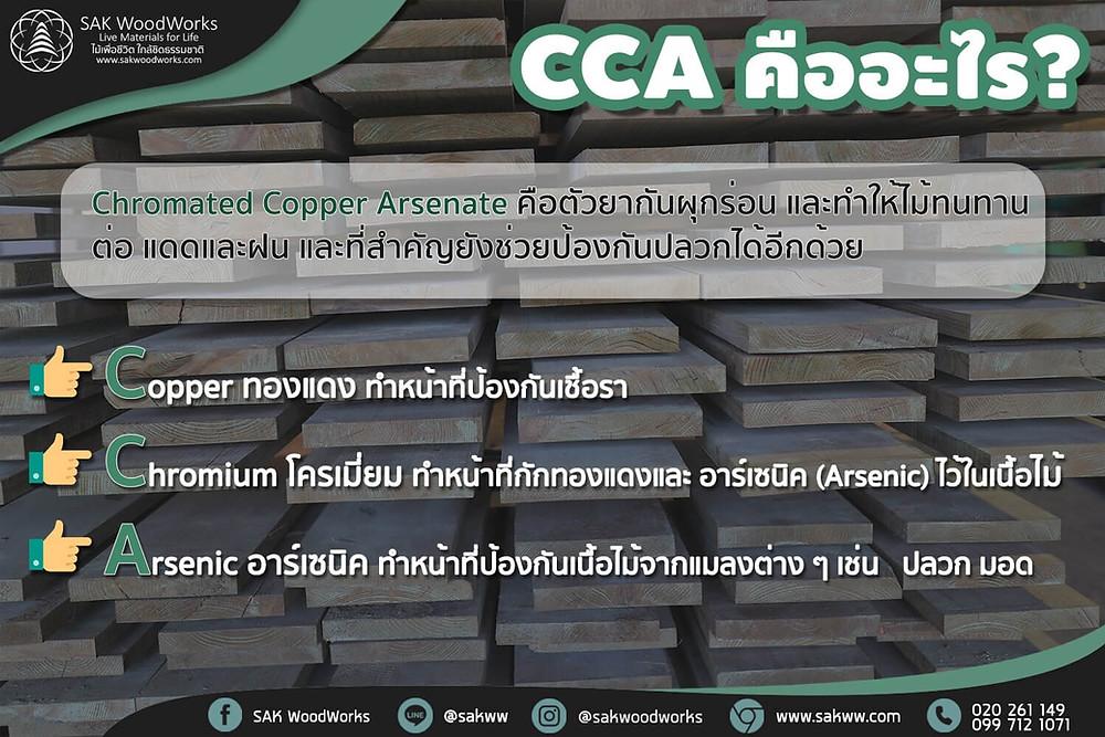CCA ไม้อัดน้ำยา