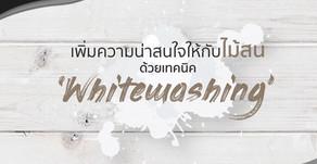 ไอเดียการทาสีขาวสำหรับไม้สน Whitewashing